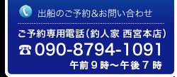 大阪湾の釣り船、釣人家。お問い合わせはこちらから!