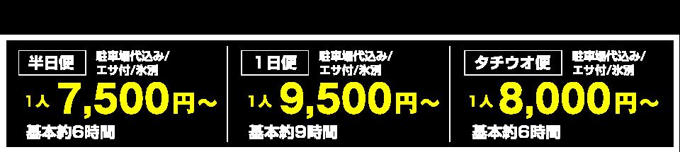 釣人家は大阪湾で安い釣り船です!乗合船なら1人4,900円!、1日便なら1人7,900円~!、貸切なら20人のご利用でなんと3,500円!